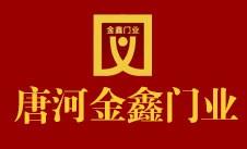 唐河金鑫门业