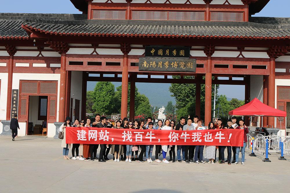 百牛网络畅游中国月季园